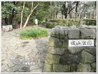 今一つ城跡感はないけど・・・~城山・城山公園(国立市)~