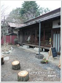 まだオープン前の素敵なカフェ♪~やま森カフェ(国立市)~