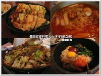 美味しいし、安くて最高♪~韓国家庭料理 たんぽぽ(国立市)~