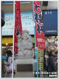 町田七福神巡り(1).