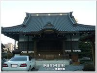原町田七福神巡り(2)