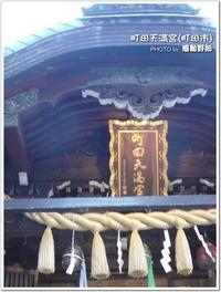町田七福神巡り(3)