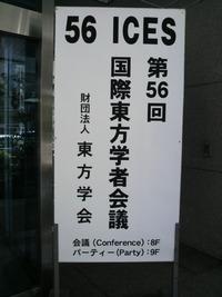 第56回国際東方学者会議開催中