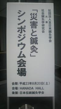 「災害と鍼灸」シンポジウム開催中
