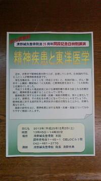 2月2日は清野鍼灸整骨院の開設記念日です