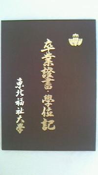 東北福祉大学を卒業しました