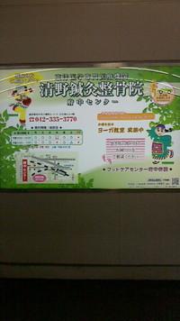 27日の本日府中市で「糖尿病と鍼灸治療」の講演会を行います
