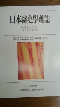 『日本醫史學雜誌』に論文が掲載されました