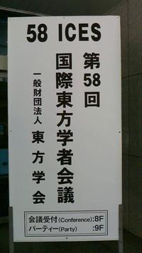 第58回国際東方学者会議開催中
