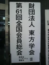 第61回東方学会全国会員総会開催中