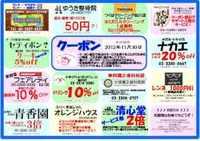 仙川商店街クーポン 10~11月合併号