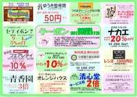 仙川商店街 クーポン 5月号