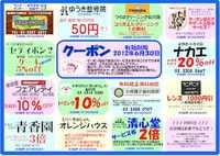 仙川商店街 クーポン 6月号