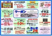 仙川商店街クーポン 8~9月合併号