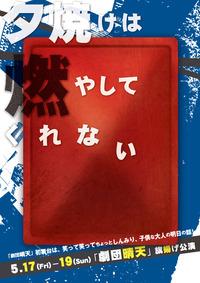 劇団晴天 旗揚げ公演