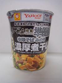 当商店会会員「中華そば みのや」様のラーメンがカップ麺に!