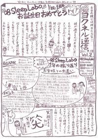 ヨクネル通信Vol.2(2011.9.13)