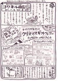 ヨクネル通信Vol.3(2011.11.8)