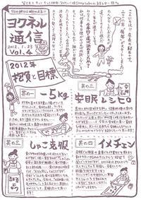 ヨクネル通信Vol.4(2012.1.23)