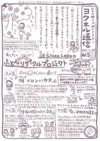 ヨクネル通信Vol.5(2012.3.30)
