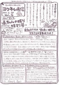ヨクネル通信Vol.6(2012.6.20)