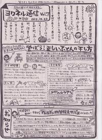 ヨクネル通信Vol.7(2012.10.22)