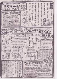 ヨクネル通信Vol.8(2013.3.3)