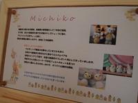 羊毛フェルト Michikoさん