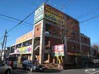 エコタウン八王子大和田店
