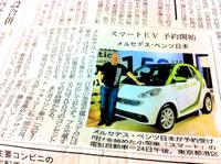 smart ★ EV !!!