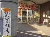 鈴木公民館まつりの展示完了