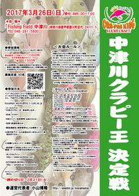 『F.F中津川 クラピー王2017』 開催のお知らせ