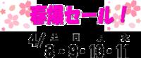春爆ゲリラセール!8日~11日 開催!!