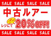 12/21 本日より年末セール!!