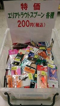 6/30 火曜日&金曜日限定企画 「200円スプーン」
