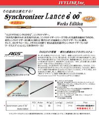 10/6 Lance Works Edition 入荷! & 釣果報告!
