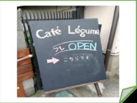 Cafe Legume カフェレギューム オープン 2017/10/07 02:24:32