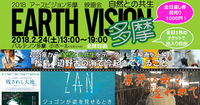 2018 EARTH VISION多摩 映画会