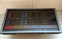 【京王線】人身事故の影響で遅延しています