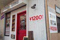 山田駅そばにカット専門cut salon bond開店