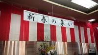 八王子山田町町会 新春の集い(新年会)