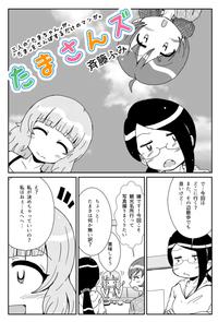 第2話〜たまきと新青梅街道〜(の一部)