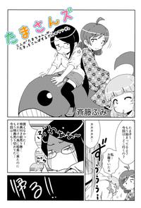 第10話〜たま絵と…昭島