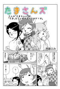第11話〜たまきVS東の…
