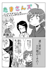 第6話〜たま絵と立川?〜