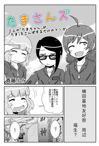 第4話〜たま子&たまきと横田基地友好祭??