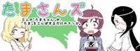 多摩地域お散歩漫画『たまさんズ』あらすじ 2016/06/10 10:20:40