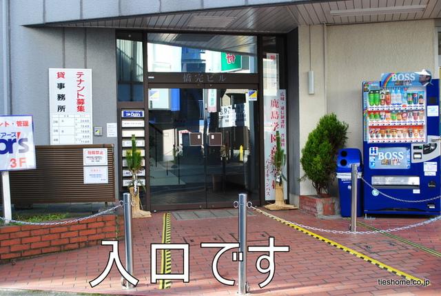 【事務所入り口画像】