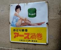 由美かおるの噂の看板。