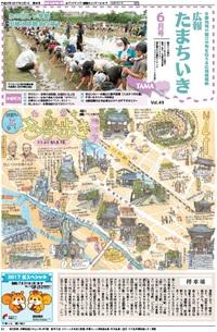 今月の表紙は「羽村市」。『広報たまちいき』6月号が発行されました